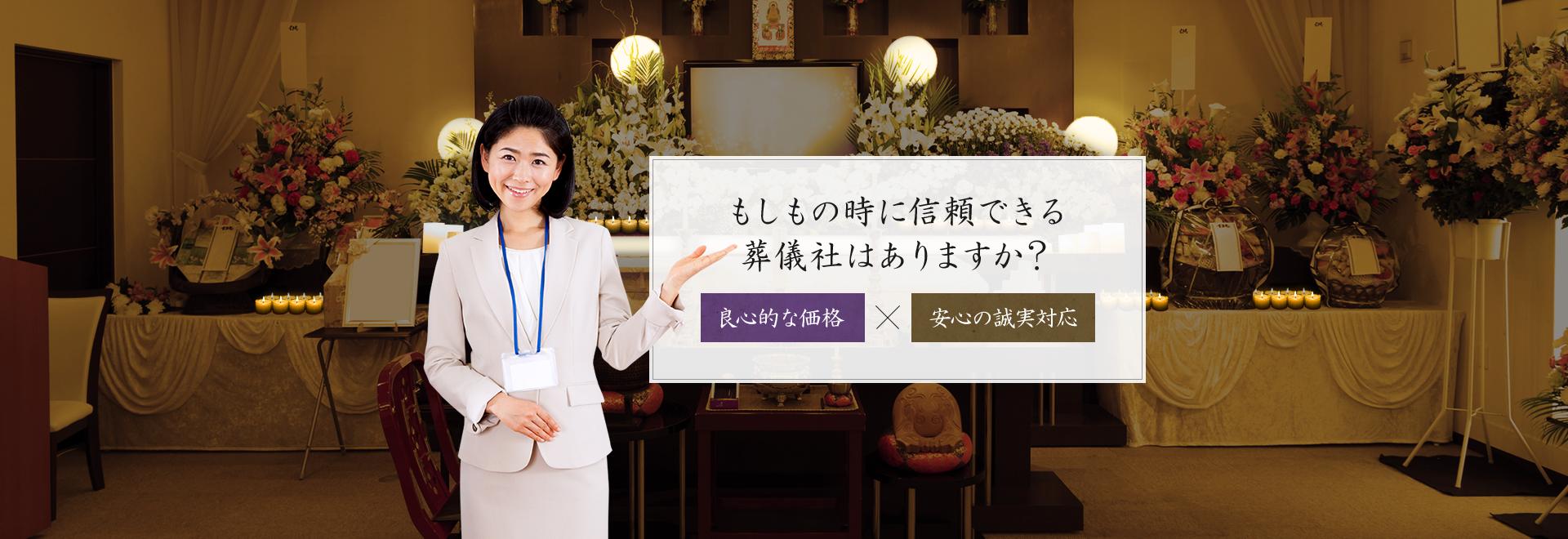 もしもの時に信頼できる 葬儀社はありますか?